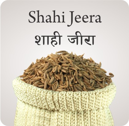 shahi jeera - In The Market - Register and start online ecommerce business